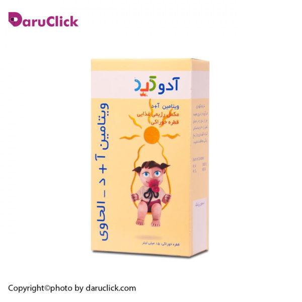 قطره ویتامین آ+د آدوکید الحاوی