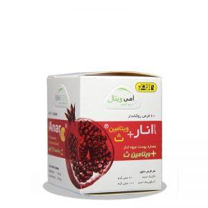 قرص انار و ویتامین ث امی ویتال