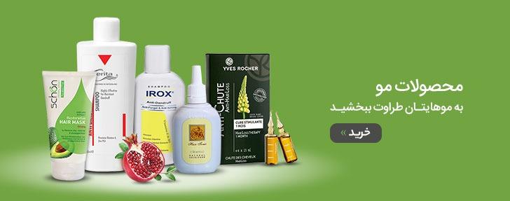 محصولات تخصصی مو