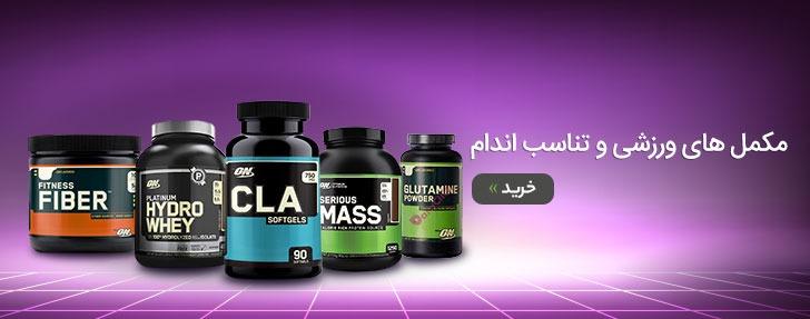 انواع محصولات اپتیموم با ضمانت اصل بودن و مجوز وزارت بهداشت