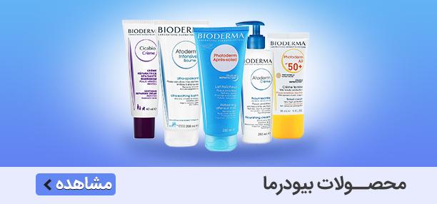 محصولات بایودرما