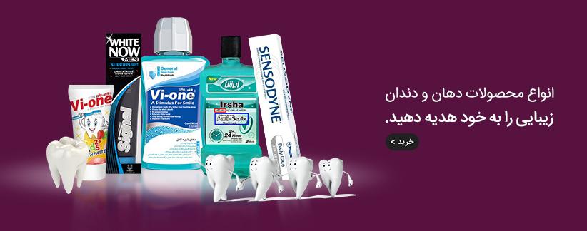 محصولات بهداشت دهان و دندان