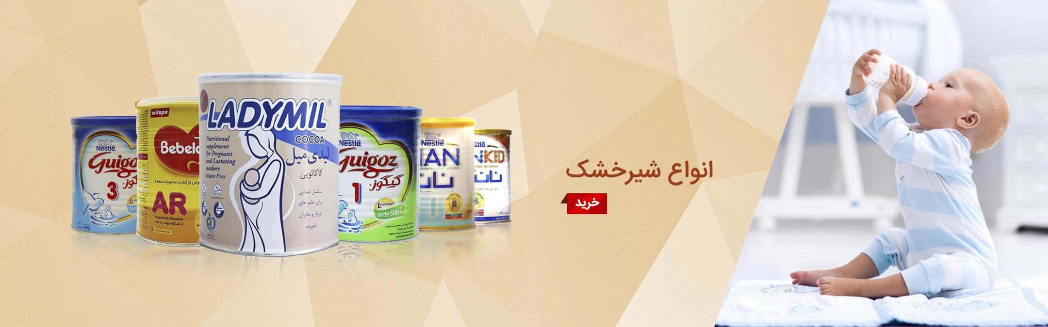 خرید انواع شیر خشک