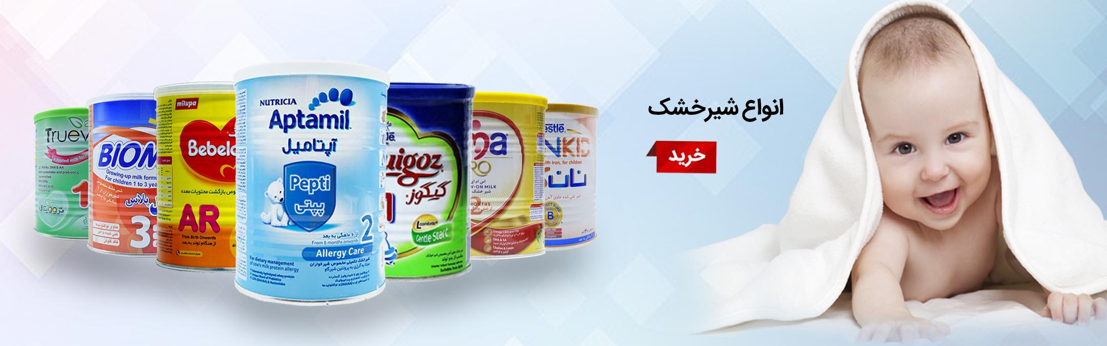 خرید انواع شیرخشک
