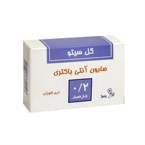 صابون آنتی باکتری تری کلوزان 0.2 درصد گل سیتو