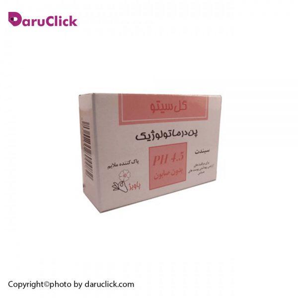 پن درماتولوژیک 4.5 PH گل سیتو