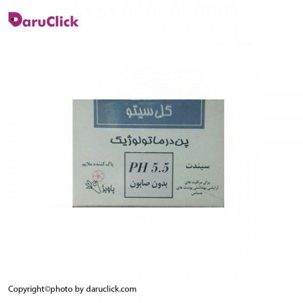 پن درماتولوژیک 5.5 PH گل سیتو